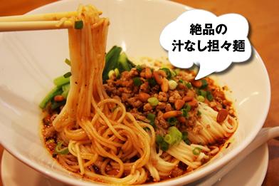 絶品の汁なし担々麺